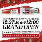 D'station 館林店(2013年12月27日リニューアル・群馬県)