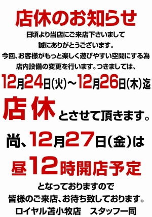 hokkaido_131225_royal-tomakomai