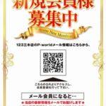 123三木店(2013年12月17日グランドオープン・兵庫県)