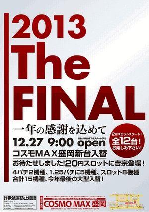 iwate_131227_cosmomax