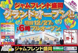 iwate_131227_jamfriend-morioka