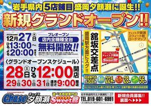 iwate_131228_chase-yugaose