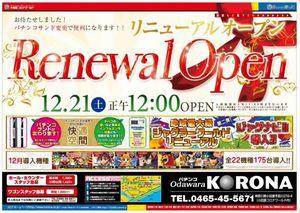 kanagawa_131221_odawara-korona