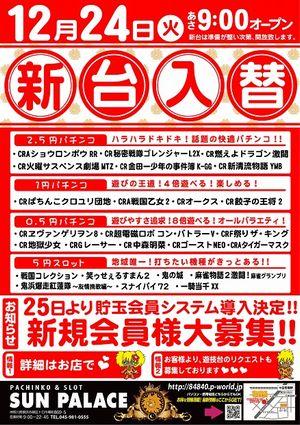 kanagawa_131225_sun-palace