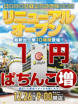 kanagawa_131226_ginza-u-style