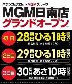 miyazaki_131225_mgm-nichinan