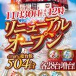 SUPER COSMO MAX 法隆寺店(2013年11月30日リニューアル・奈良県)