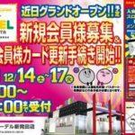 スロット ビーデル新発田店(2013年12月18日グランドオープン・新潟県)