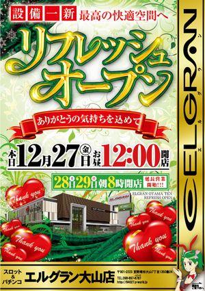 okinawa_131227_elgran-oyama