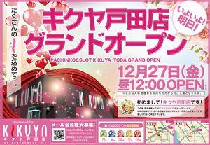 saitama_131227_kikuya-toda