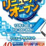 ダイナム八日市店(2013年12月13日リニューアル・滋賀県)
