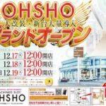 OHSHO(2013年12月17日リニューアル・静岡県)