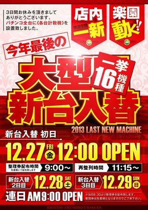 shizuoka_131227_rakuen-hamakita
