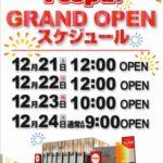 FESPA(2013年12月21日グランドオープン・徳島県)