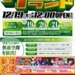 ミリオン上石神井5号店(2013年12月19日リニューアル・東京都)
