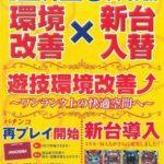 PANDORA浅草六区館(2013年12月25日リニューアル・東京都)