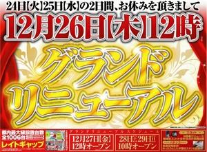 tokyo_131226_gap