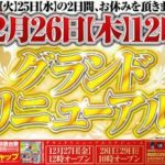 レイトギャップ (2013年12月26日リニューアル・東京都)