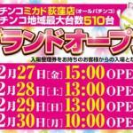 ミカド荻窪店( 2013年12月27日グランドオープン・東京都)