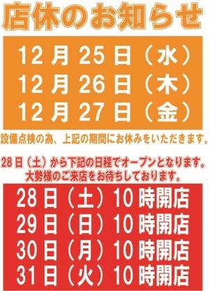 tokyo_131228_slot-toyo