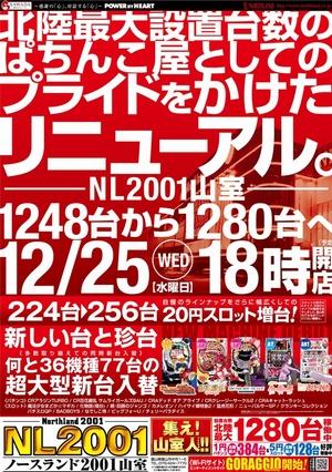 toyama_131225_north-yamamuro