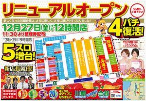 yamaguchi_131226_kawatana