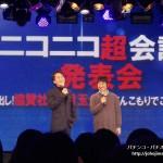「ニコニコ超会議3」開催概要を発表 ~相撲界から総勢250人が参加して「大相撲超会議場所」を開催