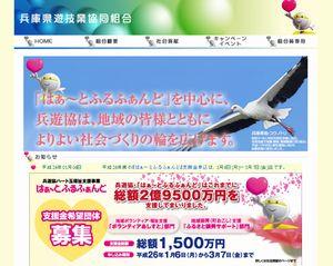 140128_g_hyougo