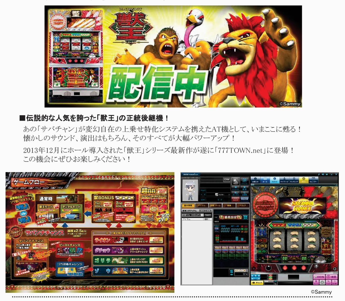 【PC】獣王王者の帰還_プレスリリース_-001