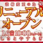 メガサイバーパチンコ新鎌ヶ谷店(2014年1月6日リニューアル・千葉県)