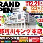 那珂川キング本店(2013年12月21日グランドオープン・福岡県)