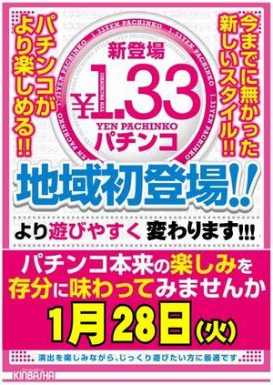 ibaraki_140128_kinbasha-tuchiura-ekimae