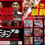 ベラジオ寝屋川店(2014年1月22日リニューアル・大阪府)