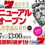CRAZY7(2014年1月7日リニューアル・東京都)
