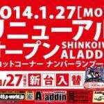 アラジン(2014年1月27日リニューアル・東京都)