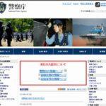 警察庁、ホールでの置引き発生の未然防止に協力を要請