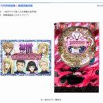 エース電研、「CR有閑倶楽部」シリーズ発売を発表