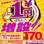 プリンス能代店(2014年3月5日リニューアル・秋田県)