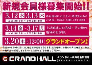 kanagawa_140320_grandhall-ebina