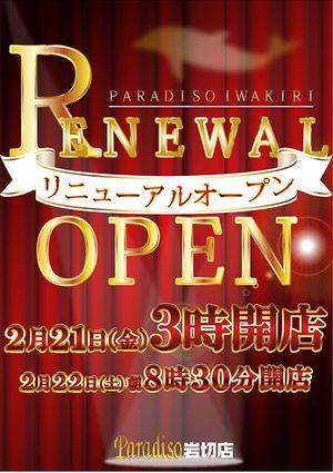 miyagi_140221_paradiso-iwakiri