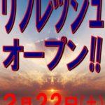 MagicBird-III(2014年2月22日リニューアル・大阪府)