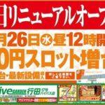 ライブガーデン行田17号バイパス店(2014年2月26日リニューアル・埼玉県)