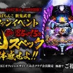 オッケー新機種「ぱちんこ新鬼武者」、直営店へ先行導入、ファンイベントを開催