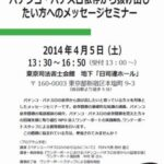 RSN・ワンデーポート共同企画「パチンコ・パチスロ依存から抜け出したい方へのメッセージセミナー」、4月5日東京で開催