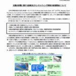 三井化学、太陽光発電の診断・コンサルティング事業を開始