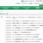 ダイナム、香川県高松市と兵庫県神戸市に『ゆったり館』を新規出店