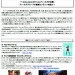フィールズ、「AnimeJapan」への出展内容を公表