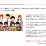 京楽、10回目の旅打ちバスツアー開催を発表