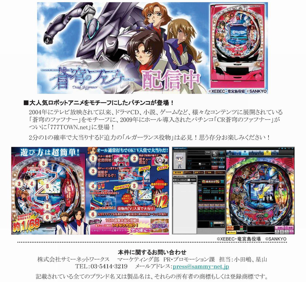 【PC】CR蒼穹のファフナー_プレスリリース