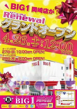 aichi_140426_big1-okazaki